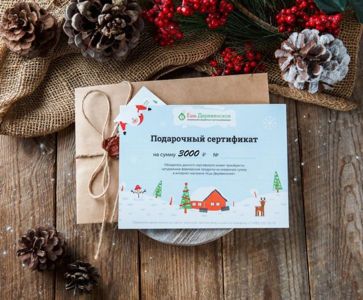 """Зимний подарочный сертификат """"Ешь Деревенское"""" на 3 000 руб."""