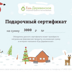 Новогодний подарочный сертификат «Ешь Деревенское» на 3 000 руб.