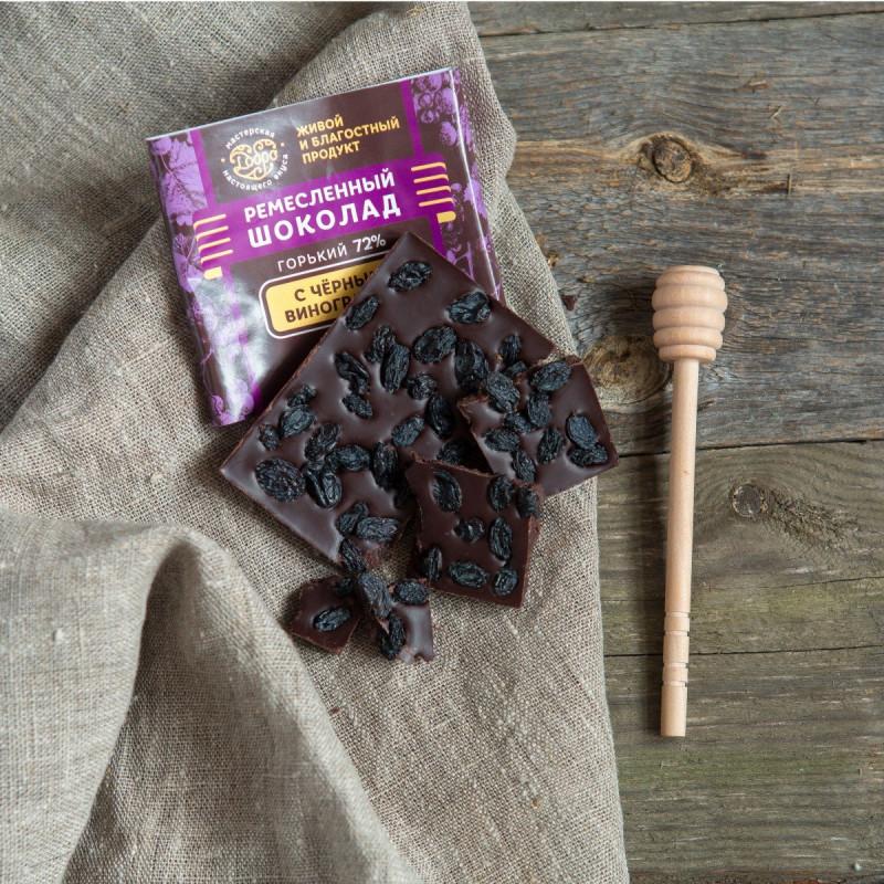 Шоколад ремесленный горький 72% с черным виноградомЕсли бы не было шоколада с изюмом, его стоило бы придумать. Черный - самый полезный вид винограда. К тому же он идеально сочетается с шоколадом. Укрепляет иммунитет и содержит много кальция.  Детям и взрослым - очень рекомендуем. <br>Шоколад изготовлен и темперирован вручную традиционным ремесленным способом без использования машин, агрегатов, высоких температур и химии.<br><br>Вес г.: 90