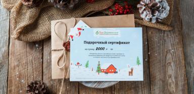 Зимний подарочный сертификат 2000 руб.